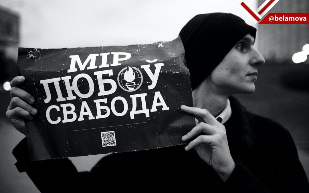 Students For Liberty calls to end the repression of civil rights activists and independent media in Belarus